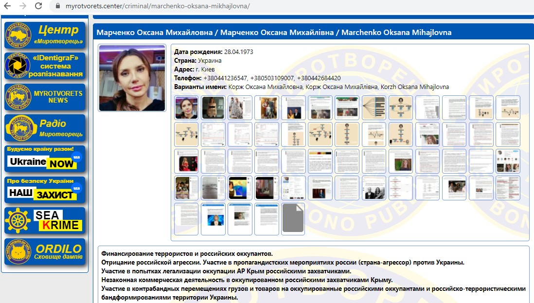 "Дружину Медведчука внесли до бази ""Миротворця"""