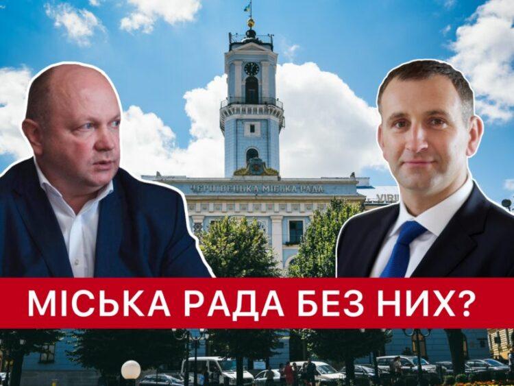 Міська рада без Продана з Михайлішиним. У ТВК знову скандали