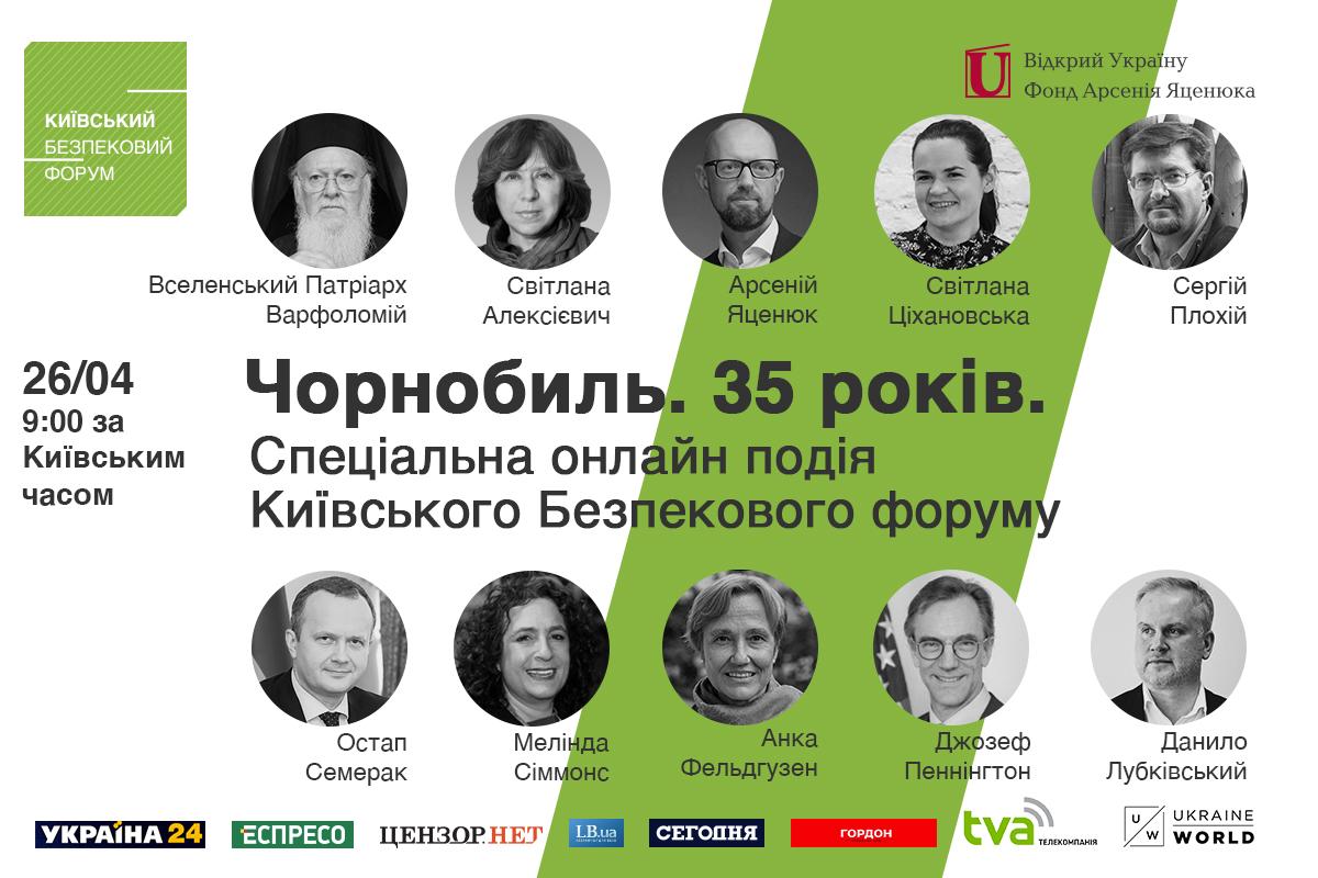 26 квітня відбудеться онлайн-дискусія КБФ: Чорнобиль. 35 років