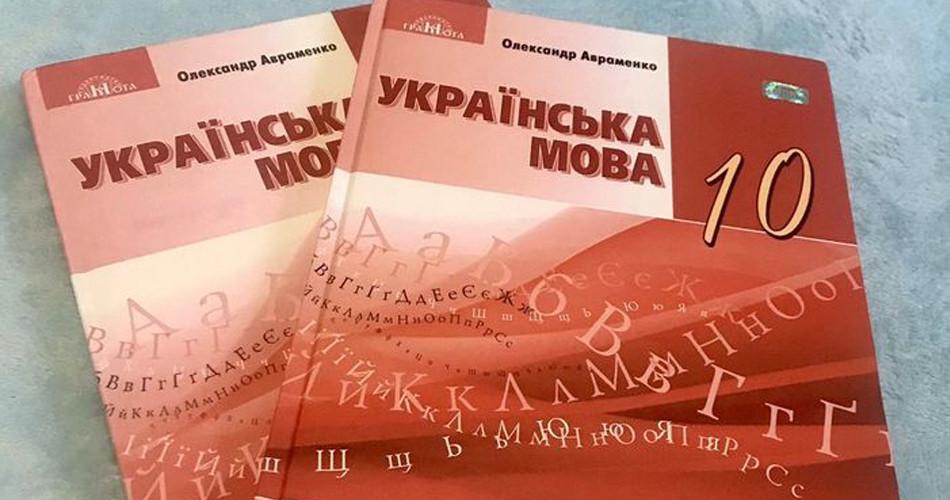 У підручнику з української мови Авраменка знайшли посилання на порносайт