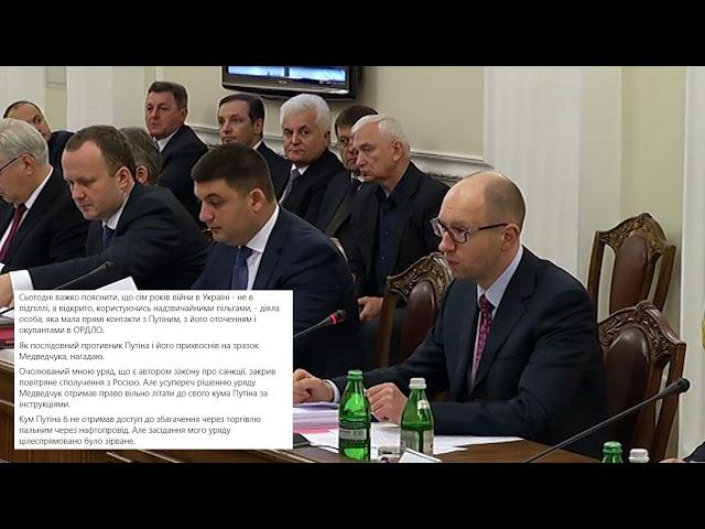 Вручення підозри Медвечуку має закінчитися законним рішенням суду в інтересах українського народу