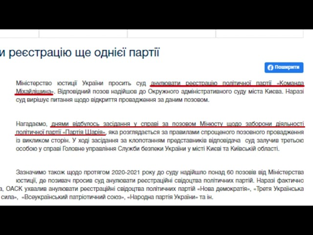 """Міністерство юстиції України просить суд анулювати реєстрацію політичної партії""""Команда Михайлішина"""""""