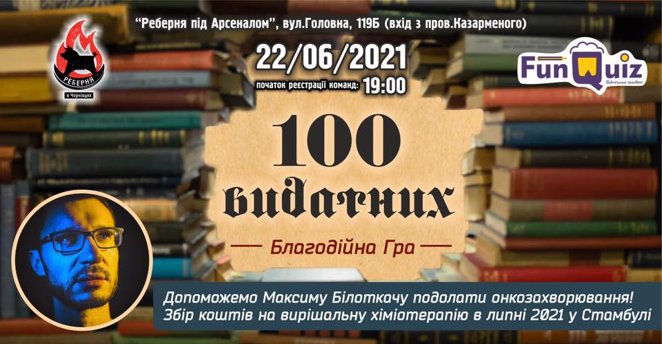 22 червня у Чернівцях відбудеться благодійна гра для збору коштів на лікування Максима Білоткача