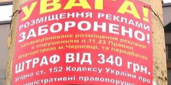 У Чернівцях демонтують незаконну рекламу на опорах