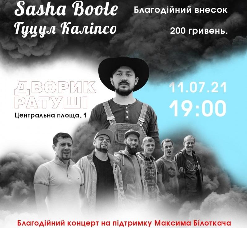 У Чернівцях, 11 липня відбудеться благодійний концерт на підтримку телеоператора Максима Білоткача, який бореться із недугою