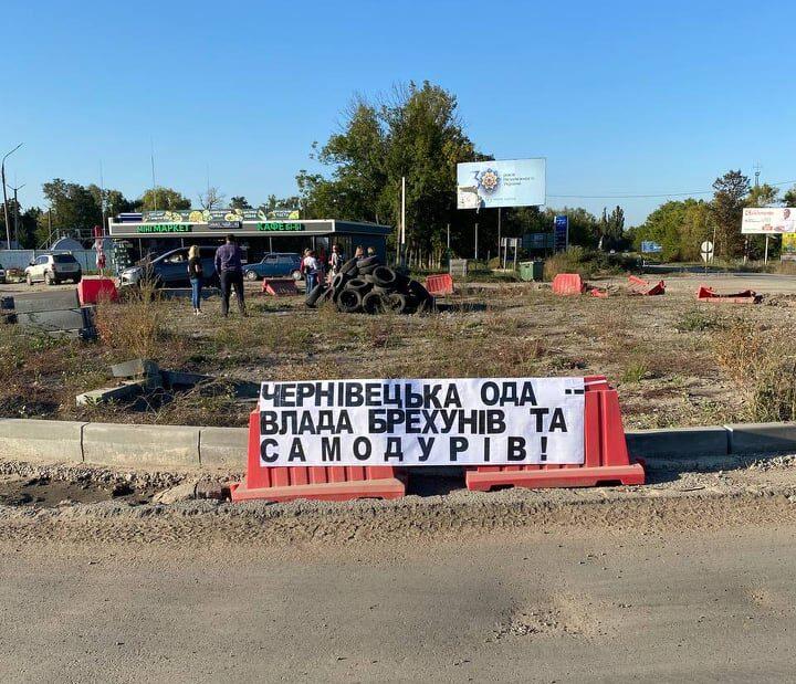 У Хотині місцеві жителі вийшли на акцію   щодо ремонту кільця на в'їзді до міста